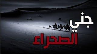 قصص جن : جني الصحراء !! (واقعية) كامله