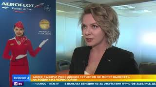 Более 100 тысяч туристов из РФ застряли за рубежом