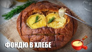 Фондю в хлебе — видео рецепт