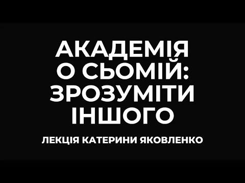 Академія о сьомій: Зрозуміти іншого (Катерина Яковленко)