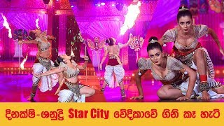 Dinakshi & Shanudri's Amazing Fire Dance - Derana Fair & Lovely Star City - Twenty 20 ( 03-03-2018 ) Thumbnail