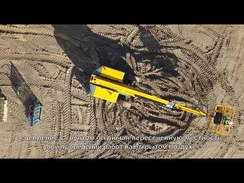 Самоходный коленчатый подъемник Haulotte HA20 LE PRO обзор технических характеристик
