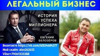 Евгений Белозеров и Александр Гобозов где и как заработать..
