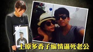 34歲日本女團「SPEED」成員上原多香子喪夫3年,最新一期《女性SEVEN》周...