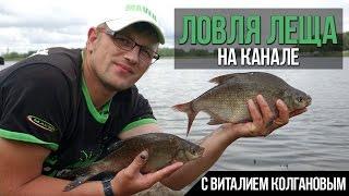 Ловля леща на канале с чемпионом Москвы. Виталий Колганов. ОДР #4