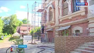 Реставрация школы Могилевцевых в Брянске