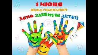 Поздравляем с ДНЁМ защиты ДЕТЕЙ! 01,06,2018,