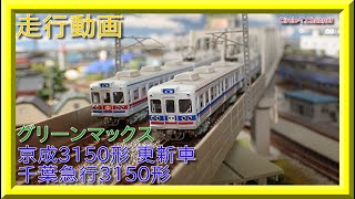 【走行動画】グリーンマックス 京成3150形更新車/千葉急行3150形【鉄道模型・Nゲージ】