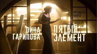 Дина Гарипова  - Пятый элемент (Official Video) | Премьера, 2017
