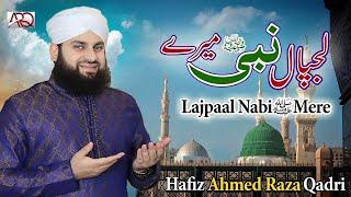 Lajpal Nabi Mere - Hafiz Ahmed Raza Qadri - New Naat 2021