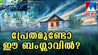 GB-25-Bungalow - The haunted bungalow at Bonacaud in Trivandrum   Manorama News