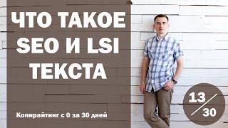 "Урок 13. SEO и LSI адаптация текста | Курс ""Копирайтинг с нуля за 30 дней"""