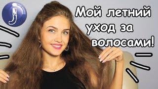 видео Уход за длинными волосами: правила и рекомендации
