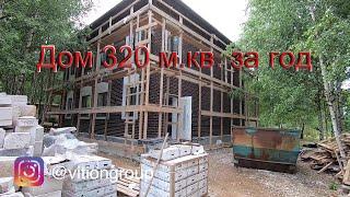 Дом 320 м.кв. за год. Строительство дома с бассейном. Что мы успели за год. Дизайн фасада дома