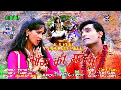 Haryanvi Shiv Bhajan   Latest DJ Song   Bhang Ki Masti   RK Bedi   Pooja Mastana   Jugni Series