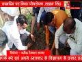 ADBHUT AAWAJ 30 05 2021 जन्मदिन पर किया पौधरोपण, लखन सिंह