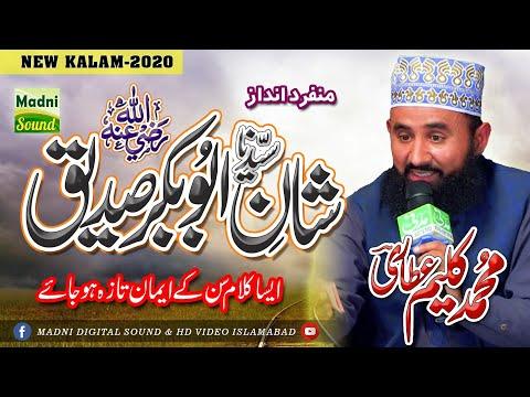 Shan Syed E Na Abu Bakar Siddique R.a. -- Muhammad Kaleem Attari Qadri // 31-Jan-2020 Rawal Park Raw