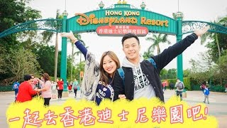 HongKong DisneyLand vlog|香港迪士尼樂園第二次來還是好好玩!