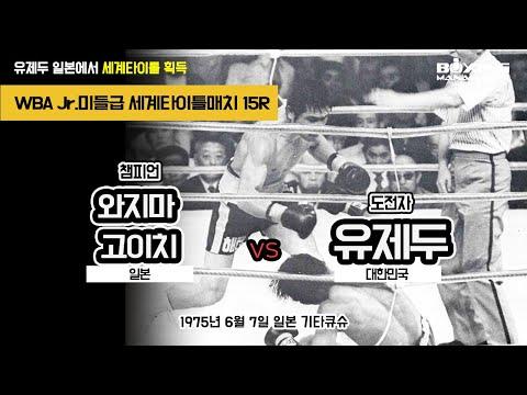 유제두 KO7R 와지마 고이치 - 대한민국의 세 번째 세계챔피언 등극