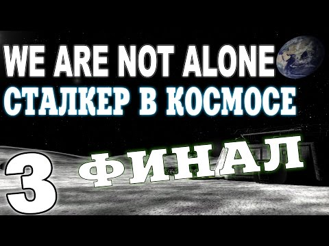 Сталкер We are Not Alone #3. Финал