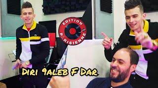 Cheb Reda Diamond - Diri 9aleb F Dar - Avec Manini Sahar - Tik Tok 2021