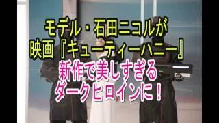 永井豪原作の「キューティーハニー」が、主演に西内まりやえを迎え、新...