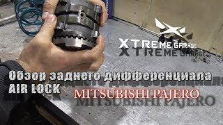 "Обзор конструкции заднего дифференциала ""Air Lock"" Mitsubishi Pajero"