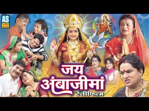 Jay Ambaji Maa Movie    New Hindi Movie 2016    Jai Ambaji Mata