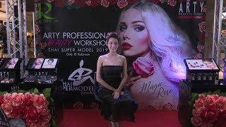 Thai Supermodel 2019 อบรมการแต่งหน้า จาก Arty Professional คลิป 1   Ch7HD