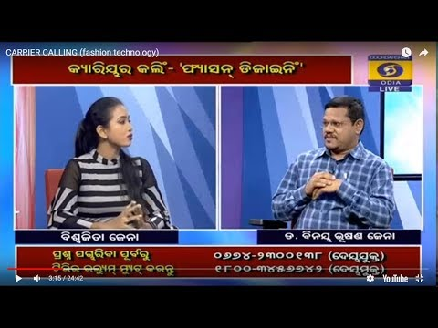 Fashion Designing & Fashion Technology Career options in odia video