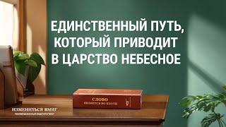 «Измениться вмиг» Единственный путь, который приводит в Царство Небесное (Видеоклип 2/2)