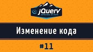 Изменение кода внутри элемента jquery, метод html(), урок 11