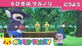 【ポケモン公式】5ひきのサルノリ-ポケモン Kids TV【こどものうた】