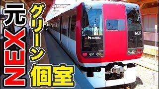成田エクスプレスの先代車両、253系はグリーン車が豪華なことで有名でし...