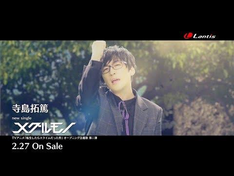 寺島拓篤 / 9thシングル「メグルモノ」Music Clip Short ver.