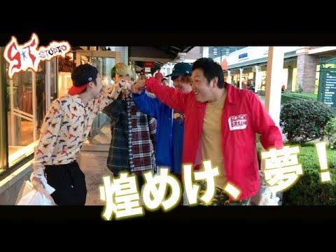 【MV】煌めけ、夢!/ STスタジオ