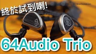[中字] 終於試64Audio!兩萬銀Trio (同場加映N8)