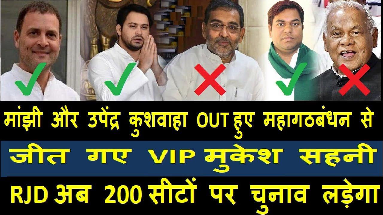 मांझी और उपेंद्र कुशवाहा OUT हुए महागठबंधन से, VIP मुकेश सहनी 30-40 सीटों पर चुनाव लड़ेगा