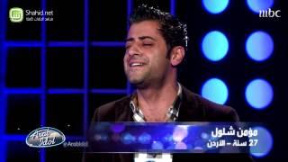 Arab Idol - أحمد زيتون ومؤمن شلول - تجارب الأداء