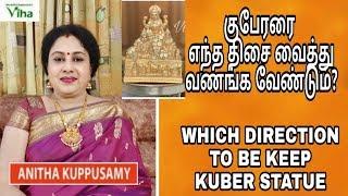 குபேரரை எந்த திசை வைத்து வணங்க வேண்டும் / Which direction to be keep kuber statue