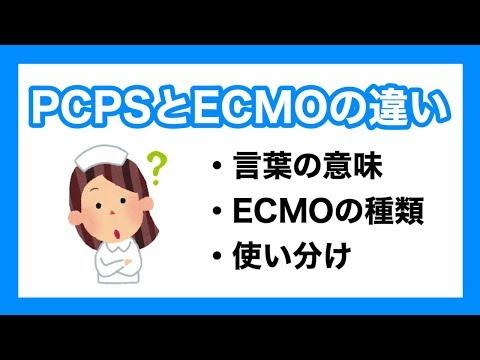 PCPSとECMOの違い