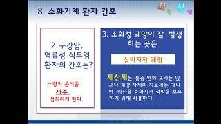 (최강간호학원특강)성인간호1-박*희선생님