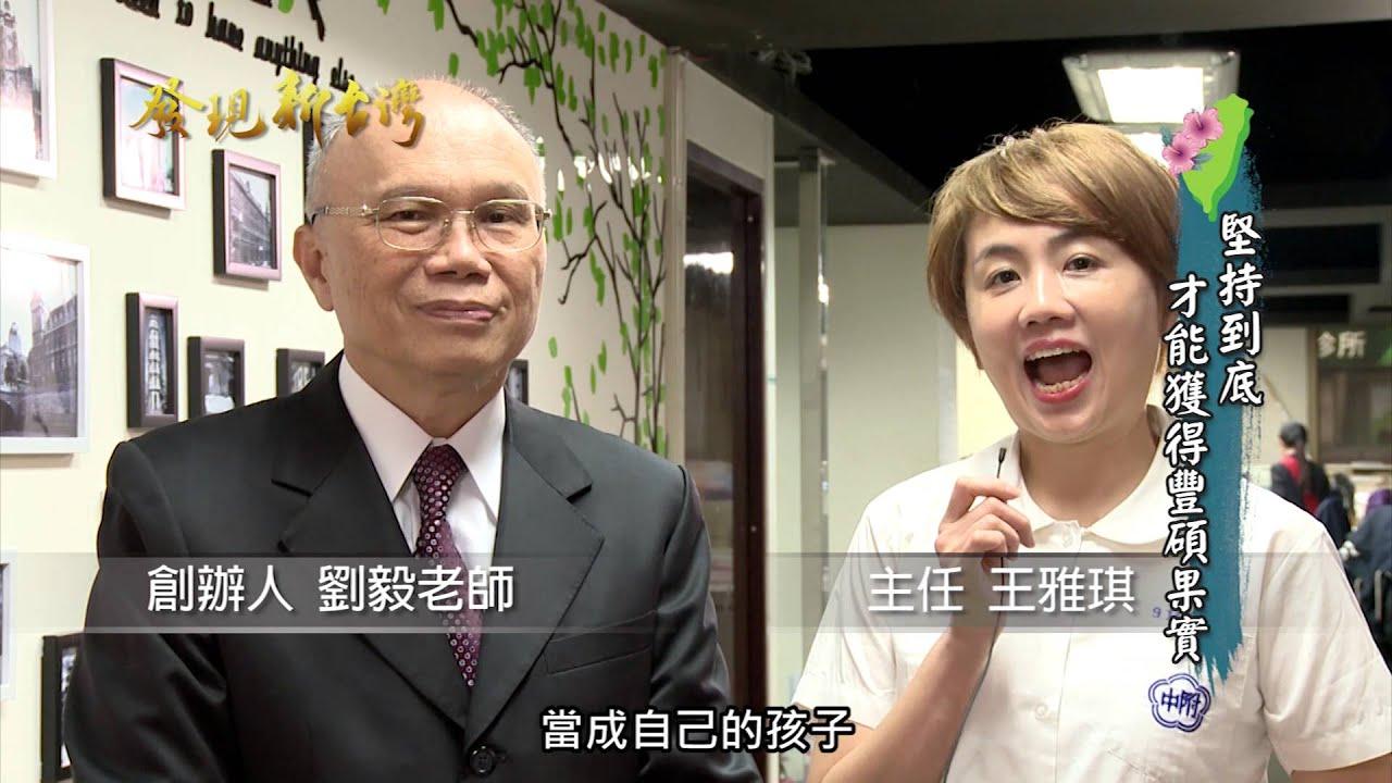 0109 發現新臺灣 劉毅英文 - YouTube