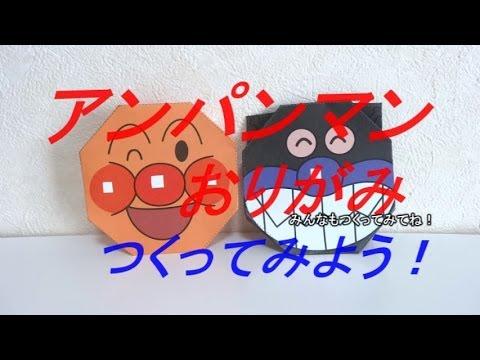 折り紙の アンパンマン折り紙の折り方 : youtube.com