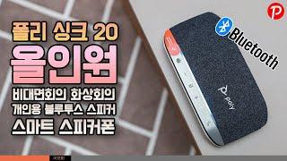 폴리 싱크 20 스마트 스피커폰 블루투스 스피커 휴대용…