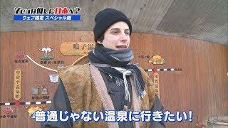【YOUは何しに日本へ?(配信オリジナル)】ロマ、秘湯に入るってよ(1) ロマ・トニオロ 検索動画 1