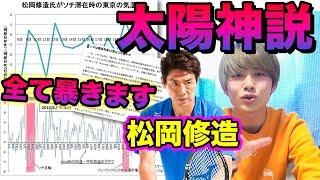 この動画では松岡修造が世界の天気を操っているのではないかという いわ...