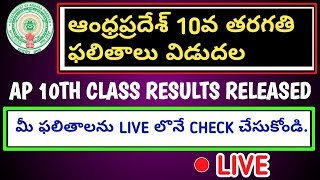 AP 10th  RESULTS 2019 LIVE     AP SSC RESULTS 2019 LIVE   HOW TO CHECK AP 10TH RESULTS 2019