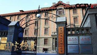 《国宝档案》 20190429 永恒记忆——北大红楼星火燃| CCTV中文国际