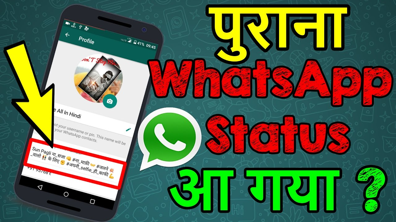 पुराना WhatsApp Status आ गया ?| Get your OLD WhatsApp Status Back |WhatsApp Official Status Update